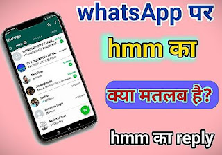 hmm meaning in whatsapp chat in hindi | hmm Ka reply in hindi
