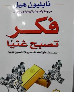 تنزيل pdf كتاب فكر تصبح غنيا