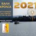 Γιάννενα Τώρα:Ας ευχηθούμε το 2021 να είναι η αρχή του τέλους της πανδημίας
