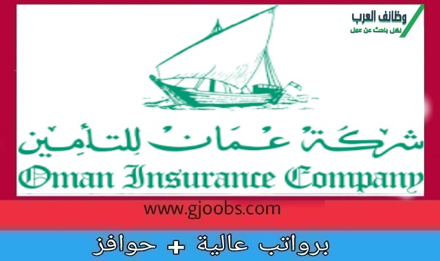 شركة عمان للتأمين تعلن عن وظائف للعدد من التخصصات بالإمارات