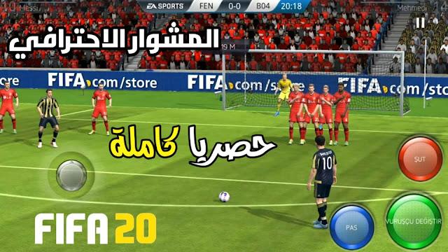 تحميل لعبة الاسطورية FIFA 20 مود FIFA 16 UT للاندرويد مشوار الاحترافي جرافيك XBOX  خرافية