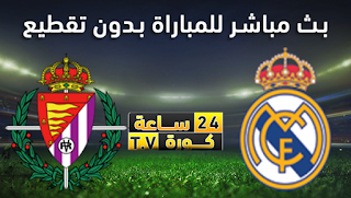 مشاهدة مباراة ريال مدريد وبلد الوليد بث مباشر بتاريخ 30-09-2020 الدوري الاسباني