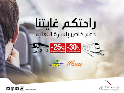 مؤسسة محمد السادس تدعم سفر الأساتذة بالنقلين السككي والطرقي
