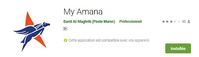 تحميل تطبيق My amana