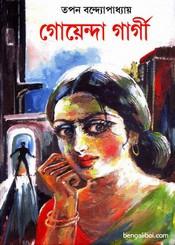 Goyenda Gargi by Tapan Bandopadhyay ebook