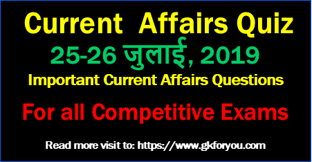 Current Affairs Questions Hindi: 25-26 July 2019