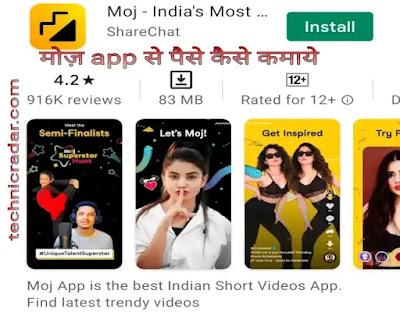 Moj app se paise kaise kamaye