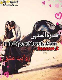 Rawaiyat E Ishq Season 2 (Complete Novel) By Sidra Tul Muntaha