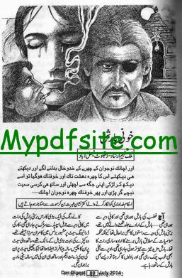 Khoni Barish Novel