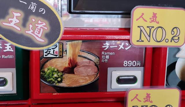 一蘭ラーメンの値段