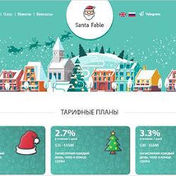 Кандидаты: Santa Fable – 8,1% чистой прибыли за 3 дня + страховка 500$!