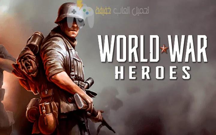 تحميل لعبة World War Heroes للكمبيوتر والاندرويد برابط مباشر