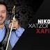 """Νικόλας Χατζόπουλος - """"Χάρισμα"""""""