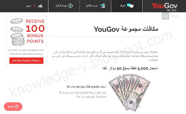 اربح- 50 دولار-الان-بكل-سهولة-من-شركة-يوجوف-yougov-شرح-بالتفصيل-موقع يوغوف -وطريقة -الربح-منه