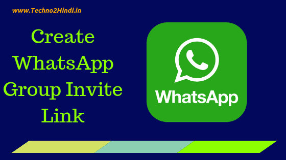 How to create WhatsApp group invite link to join members in hindi