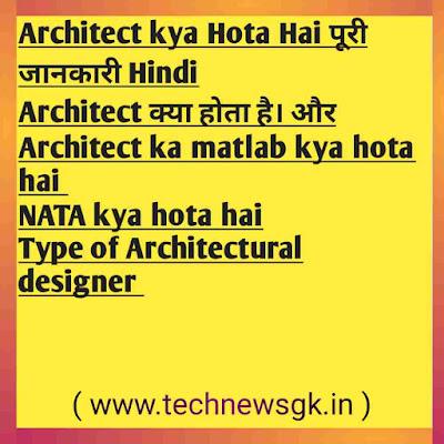 Architect kya Hota Hai or kaise bane Architecture in hindi पूरी जानकारी