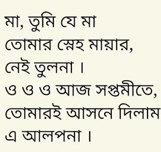 Dhak Baja Kashor Baja Lyrics