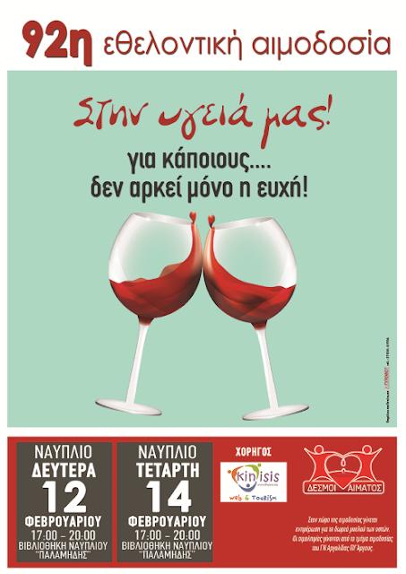 92η διήμερη εθελοντική αιμοδοσία στο Ναύπλιο