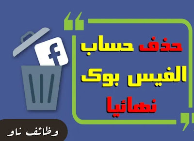 موضوع هام - كيفية حذف حساب فيسبوك نهائيا - وظائف ناو