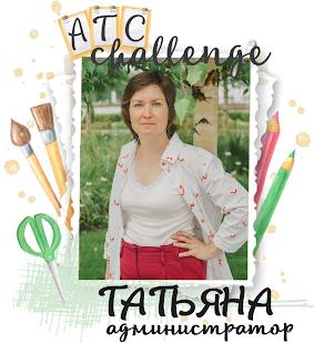 Татьяна АДМИНИСТРАТОР ATC-Challenge