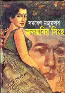 Jolchobir Singho by Samaresh Majumdar