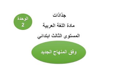 جذاذات الوحدة الثانية مادة اللغة العربية المستوى الثالث ابتدائي وفق المنهاج الجديد