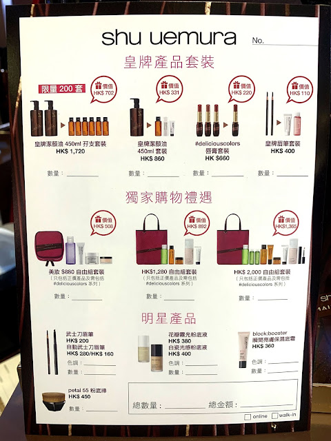 deliciouscolors, shuuemurahk, HKshuGIRLS, deliciouscolors, shuxLMDChk, cosmetic, beauty, beautyblogger, makeup, beautytips, lifestyleblogger, hkig, hkiger, 夏沫, lovecath, catherine,