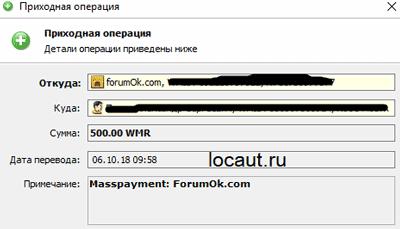 Выплата 500 рублей