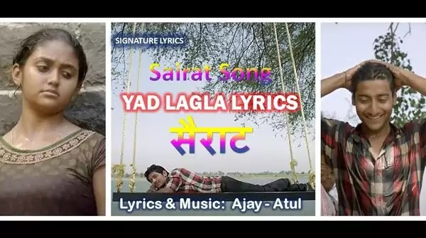 Yad Lagla Lyrics - SAIRAT SONG By AJAY ATUL