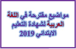 مواضيع مقترحة في اللغة العربية لشهادة التعليم الابتدائي 2019