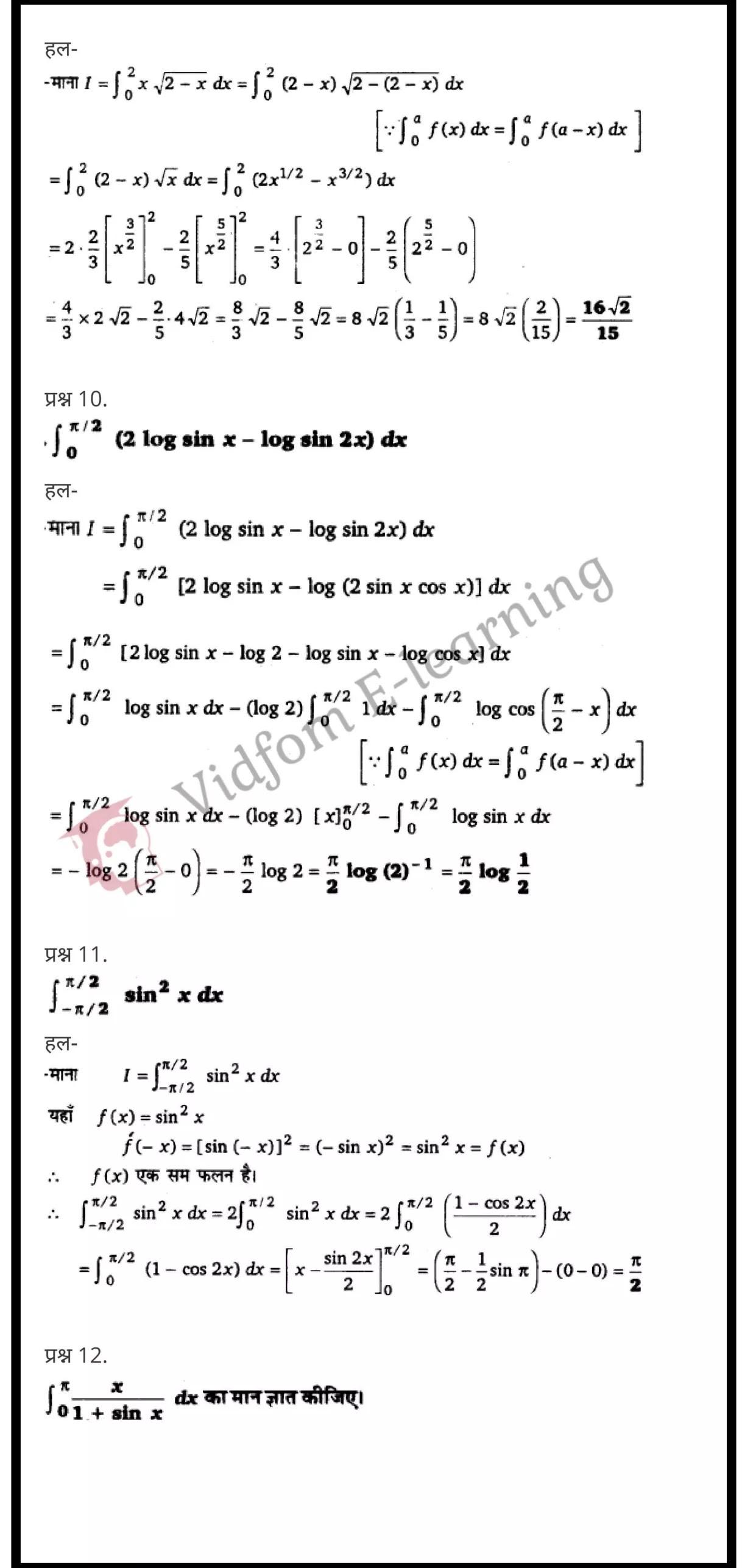 class 12 maths chapter 7 light hindi medium 81