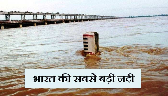 भारत की 10 सबसे बड़ी नदी कौन सी है Bharat ki sabse badi nadiya