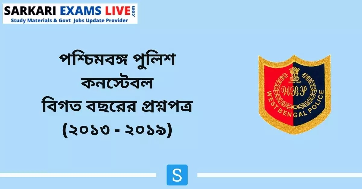 WBP Constable Previous Year Question Paper Download in Bengali PDF