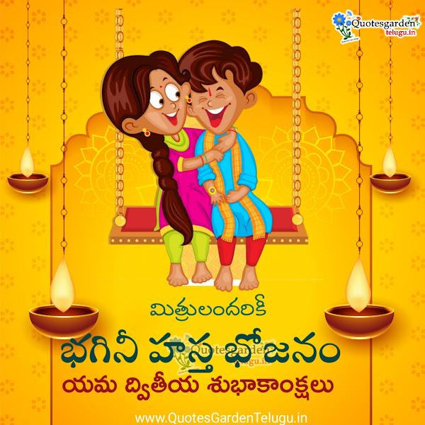 Happy vidiya bhojanalu greetings wishes images in telugu quotes images