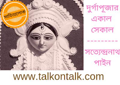 দুর্গাপূজার একাল সেকাল  //   সত্যেন্দ্রনাথ পাইন