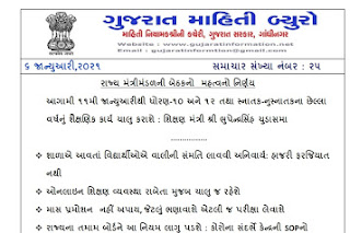 School Reopen Latest Update BY BHUPENDRASINH CHUDASAMA