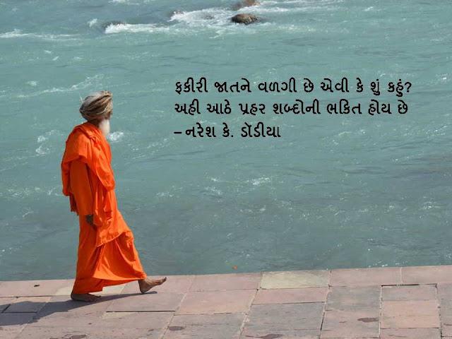 फकीरी जातने वळगी छे एवी के शुं कहुं? Gujarati Sher By Naresh K. Dodia