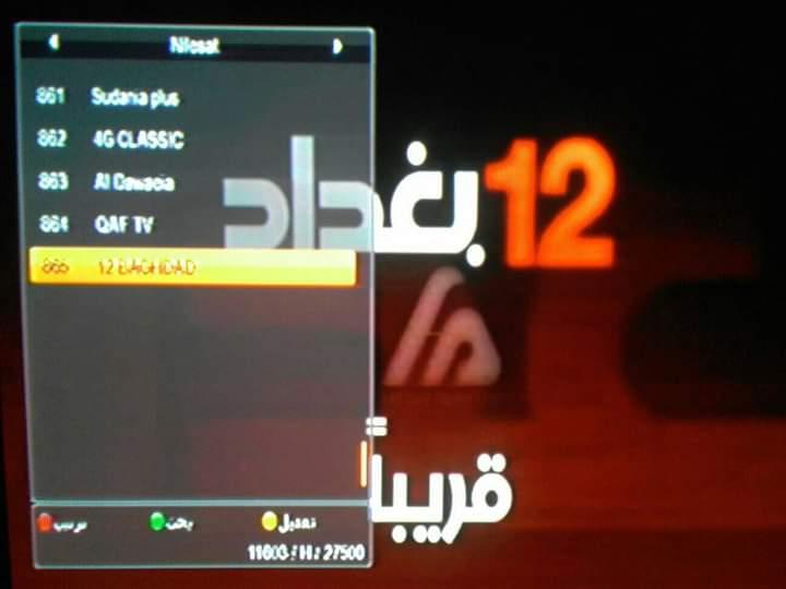 تردد قناة 12 بغداد الجديدة على النايل سات 2021