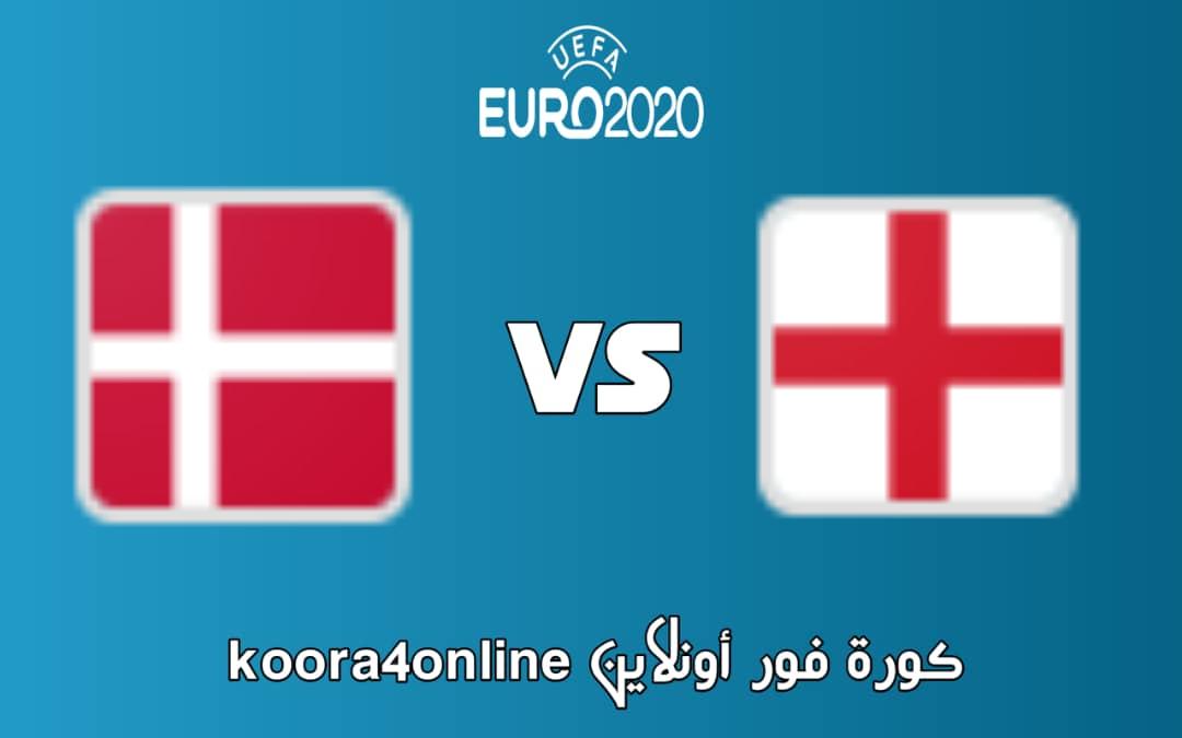 مشاهدة مباراة انجليزا  و الدنمارك بث مباشر 07-07-2021 كأس أوروبا 2021