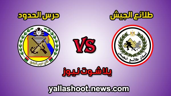 مشاهدة مباراة طلائع الجيش وحرس الحدود مباشر yalla shoot اليوم 8-1-2020 الدوري المصري