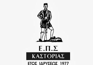 A' Kατηγορία ΕΠΣ Καστοριάς – 6η αγωνιστική (αποτελέσματα – βαθμολογία)