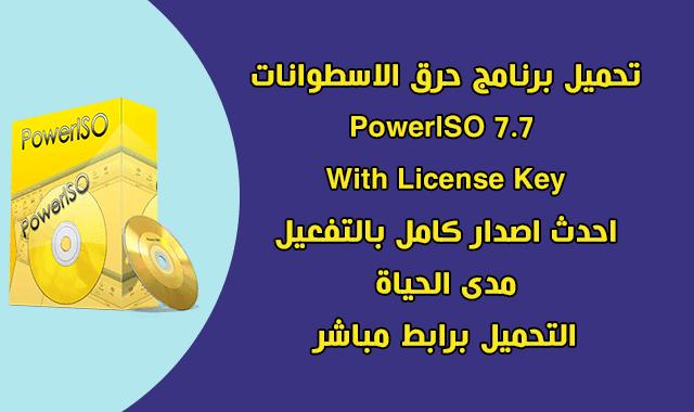 تحميل وتفعيل برنامج PowerISO 7.7 With License Key كامل بالتفعيل مدى الحياة
