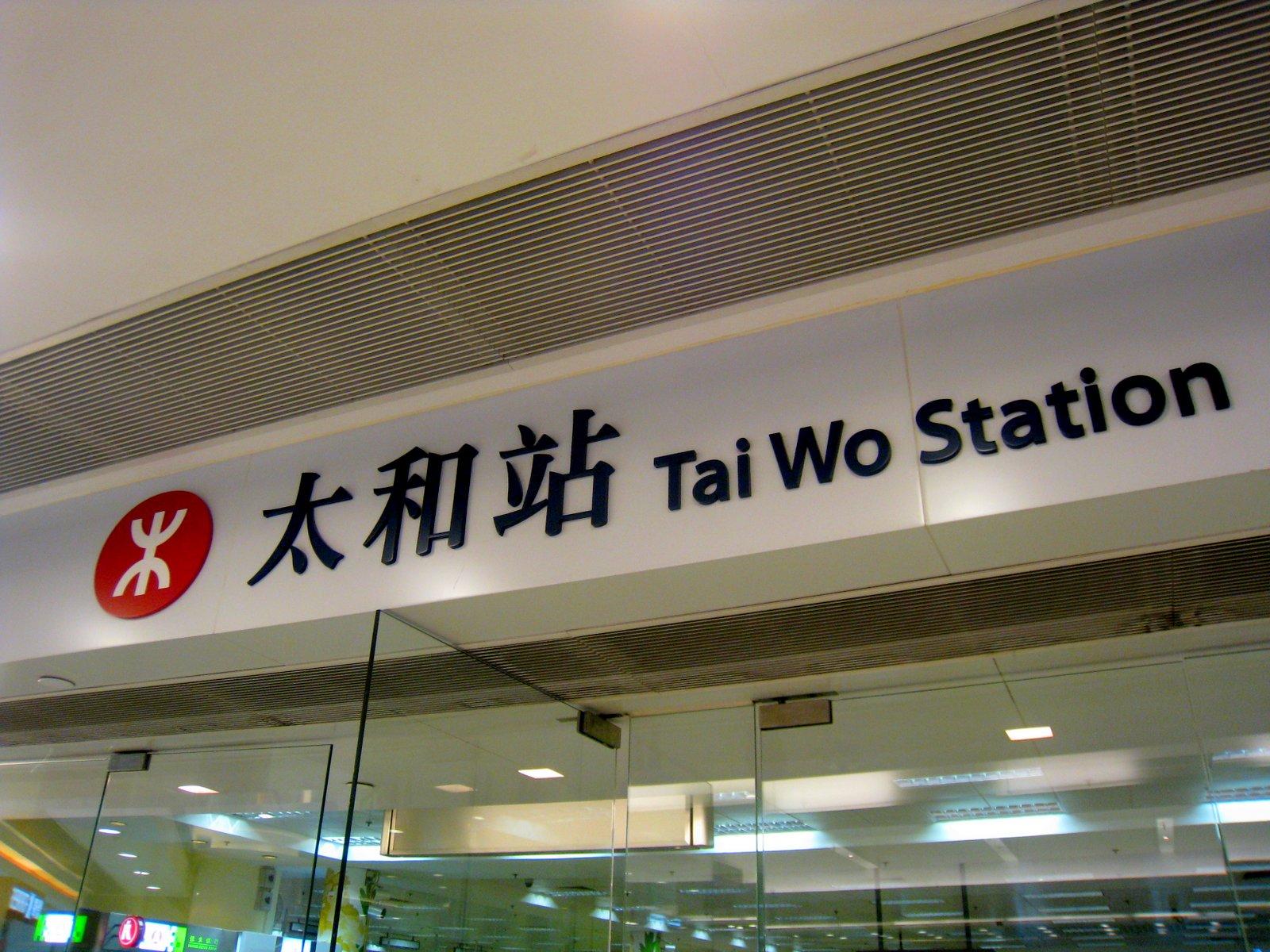港澳吃飯團-香港-地鐵太和站 | [自由趴趴走] Freepapago