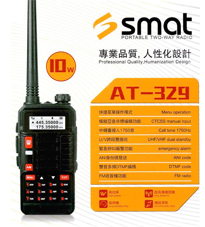 《光華車神無線電》 SMAT AT-329 雙頻 無線電 對講機 10W大功率 AT329 音質清晰
