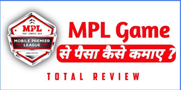 MPL Se Paisa Kaise Kamaye 2020 MPL Game कैसे खेले ?