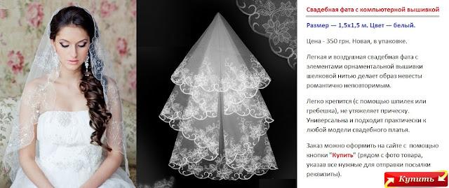 фата, свадебные платья киев, свадебные платья киев недорого, свадебные платья киев цены, свадебные платья киев купить, свадебные платья киев цена, свадебные платья киев распродажа, свадебные платья киев 2015, свадебные платья киев напрокат, свадебные платья киев купить недорого, свадебные платья киев бу, свадебные платья киев аренда, свадебные платья киев акции, свадебные платья киев адреса, свадебные платья киев а-силуэт, свадебные платья киев амели, свадебные платья ампир греческие киев, свадебные платья ампир киев, свадебные платья анабель киев, свадебные платья ажур киев, свадебные платья академгородок киев, свадебные платья киев большие размеры, свадебные платья киев борщаговка, свадебные платья киев берестейская, свадебное платье киев бу, свадебное платье бу киев купить, свадебные платья для беременных киев купить, свадебные платья б у киев, свадебные платья берта киев, свадебные платья брендовые киев, свадебные платья киев вера вонг, свадебные платья киев вк, свадебные платья киев вконтакте, свадебные платья киев венера, свадебные платья киев в украинском стиле, свадебные платья киев в греческом стиле, свадебные платья киев вельон, свадебные платья в киеве, свадебные платья в киеве цены, свадебные платья в киеве купить, свадебные платья киев греческий стиль, свадебные платья киев горького, свадебные платья киев где купить, свадебное платье киев грн, свадебные платья годе киев, свадебные платья г киева цены, свадебные платья города киева, свадебные платья киев 2000 грн, свадебное платье киев 1000 грн, свадебные платья киев до 6000, свадебные платья киев дарынок, свадебные платья киев для беременных, свадебные платья киев для полных, свадебные платья киев даяна, свадебные платья киев дешево, свадебные платья киев до 2000 грн, свадебные платья киев до 3000 грн, свадебные платья киев дарынок цены, свадебные платья киев до 5000 грн, свадебные платья у киев, свадебные платья киев на заказ, закрытые свадебные платья киев, зимние свадебные платья киев, свадебные плат