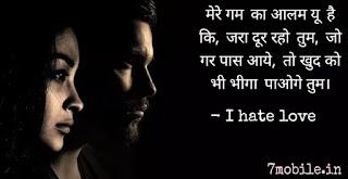 So sad Shayari dp