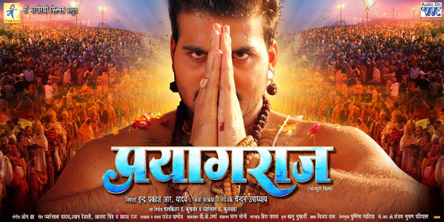 Bhojpuri movie Prayagraj 2021 wiki - Here is the Prayagraj Movie full star star-cast, Release date, Actor, actress. Song name, photo, poster, trailer, wallpaper