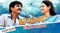 Watch Dharmadurai Endha Pakkam full video song Vijay Sethupathi, Tamannaah, Yuvan Shakar Raja Watch Online Youtube HD Free Download