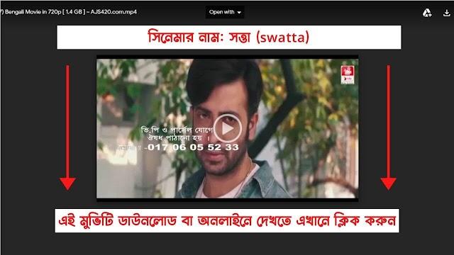 সত্তা ফুল মুভি | Swatta (2017) bangla Full HD Movie Download or Watch | Ajs420